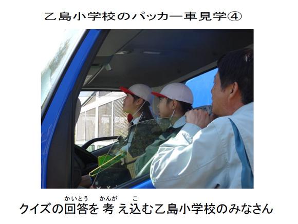 乙島小学校のパッカー車見学④。クイズの回答を考え込む乙島小学校のみなさん。