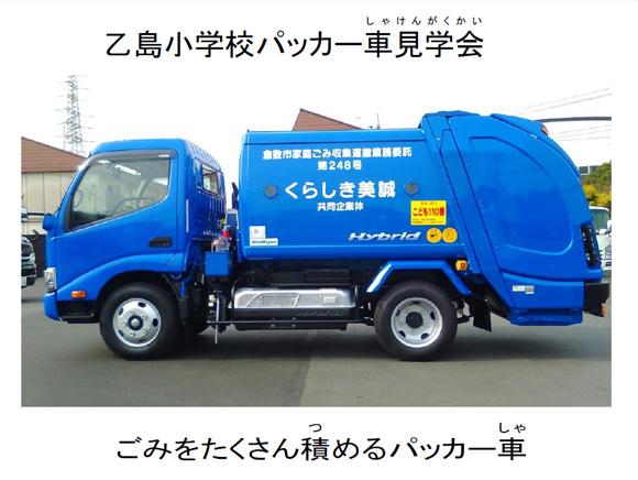 乙島小学校パッカー車見学会。ごみをたくさん積めるパッカー車。