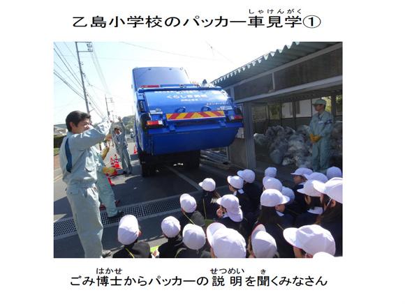 乙島小学校のパッカー車見学①。ごみ博士からパッカーの説明を聞くみなさん。
