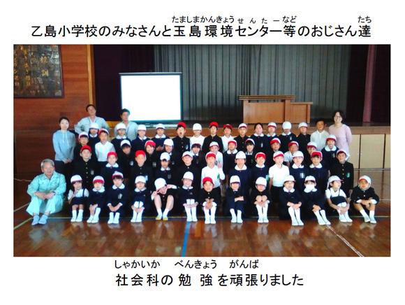 乙島小学校のみなさんと玉島環境センター等のおじさん達。社会科の勉強を頑張りました。