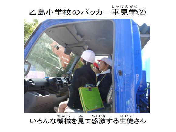 乙島小学校のパッカー車見学②。いろんな機械を見て感激する生徒さん。