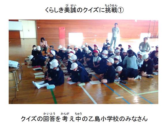 くらしき美誠のクイズに挑戦①。クイズの回答を考え中の乙島小学校のみなさん。