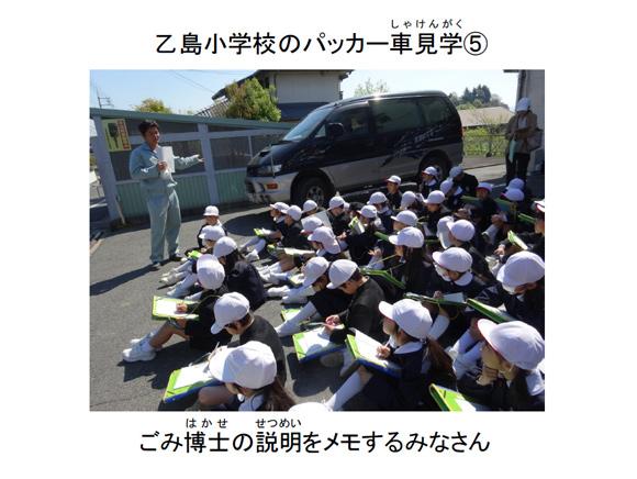 乙島小学校のパッカー車見学⑤。ごみ博士の説明をメモするみなさん。