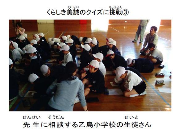 くらしき美誠のクイズに挑戦③。先生に相談する乙島小学校の生徒さん。